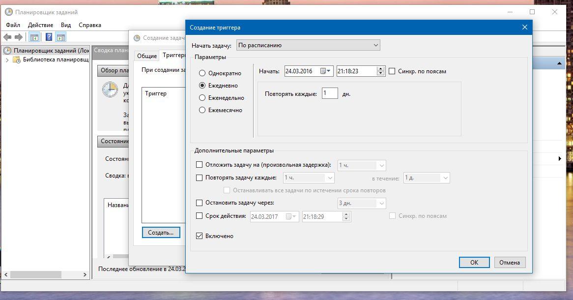 Правильное использование Планировщика заданий. Планировщик заданий Windows запускает программы, например, антишпионское ПО, в определенное время