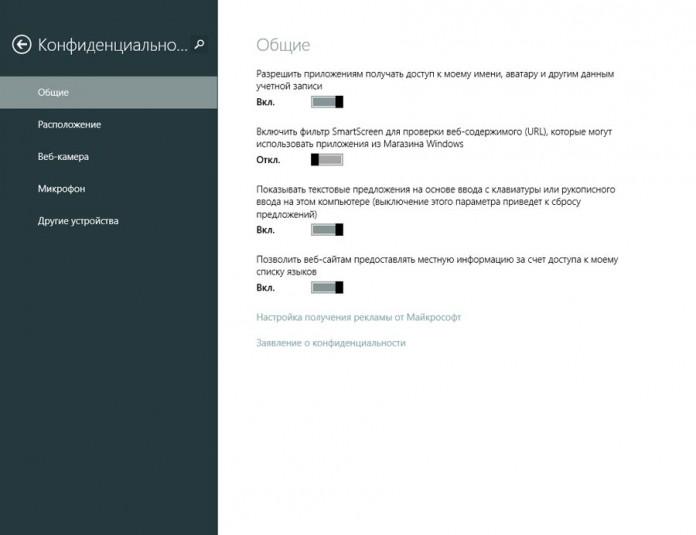 Запрет доступа к персональным данным в Windows 8