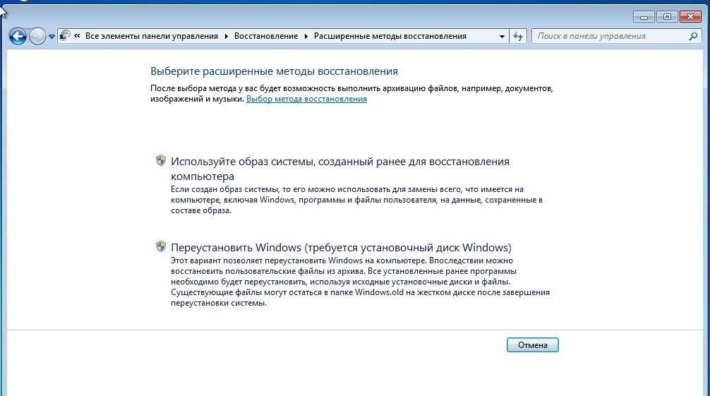 Сброс Windows 7 без использования установочного диска CHIP Россия