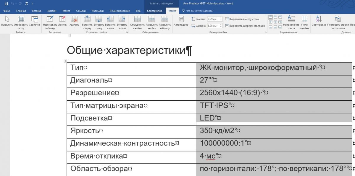 html выровнять таблицу вертикали