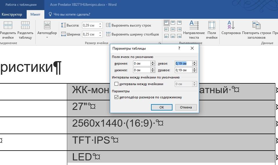 Оптимизация таблиц Word.Выровненный в едином стиле текст обеспечивает скучным таблицам привлекательный внешний вид