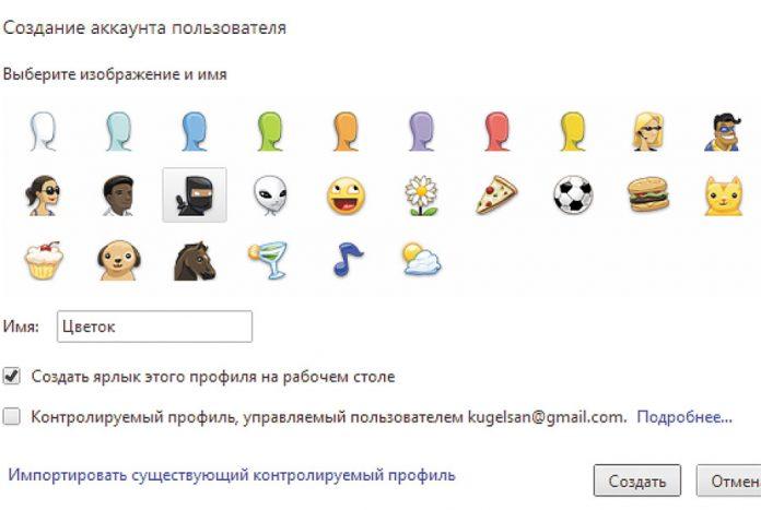 Профили пользователей в браузере Chrome