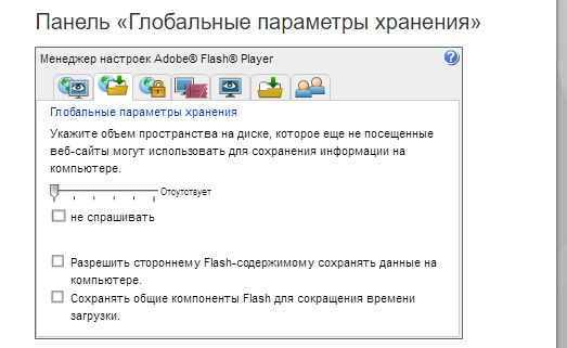 Скрытое хранение. Владельцы сайтов зачастую сохраняют информацию во Flash-куки, поскольку те очень сложно удалить. Для этого пользователю необходимо вызывать скрытое меню Flash