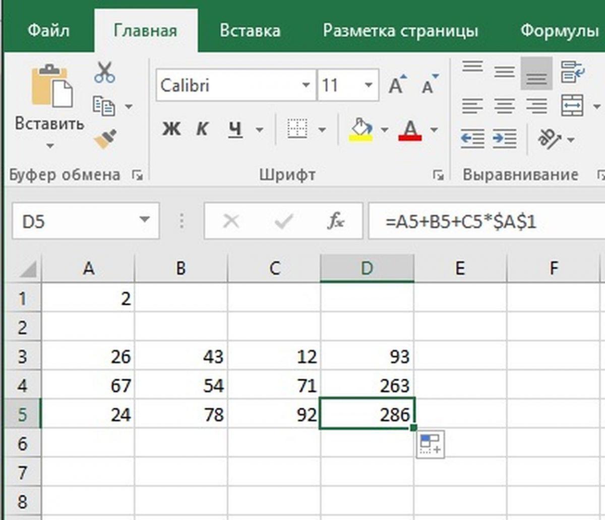 Абсолютные относительные и смешанные ссылки в Excel с примерами