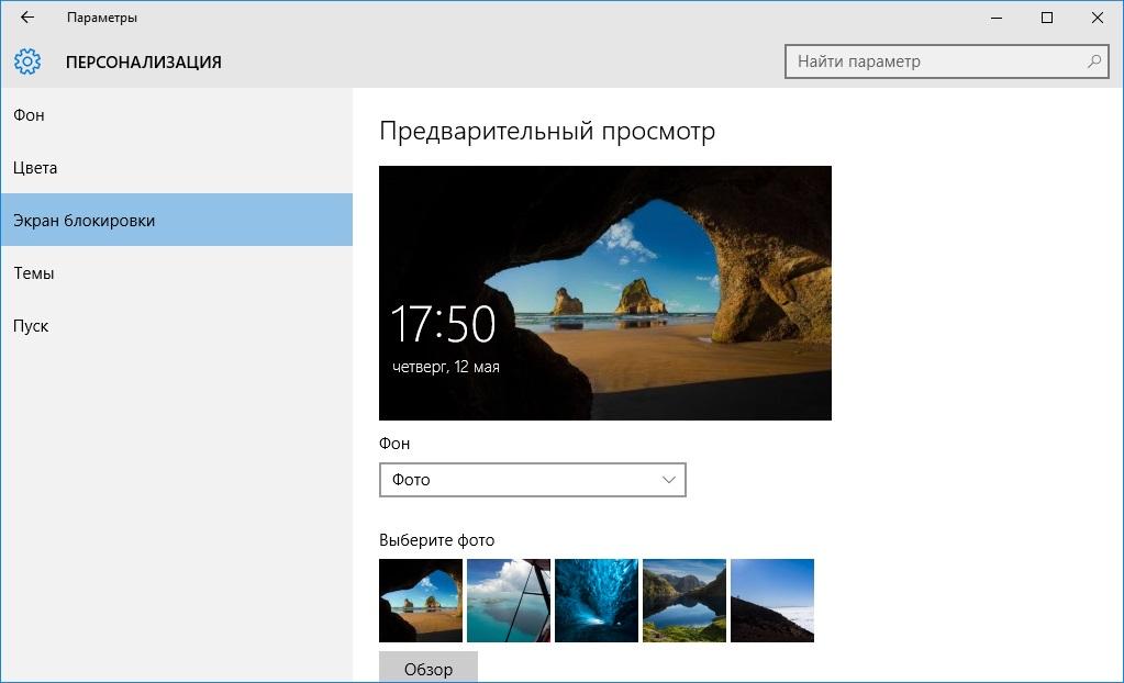 Как сделать экран блокировки на windows 10 105
