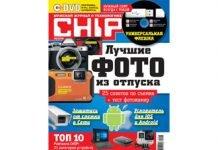 Обложка CHIP 06/2016