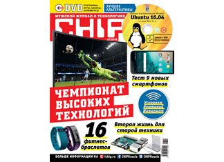 Обложка CHIP 07/206