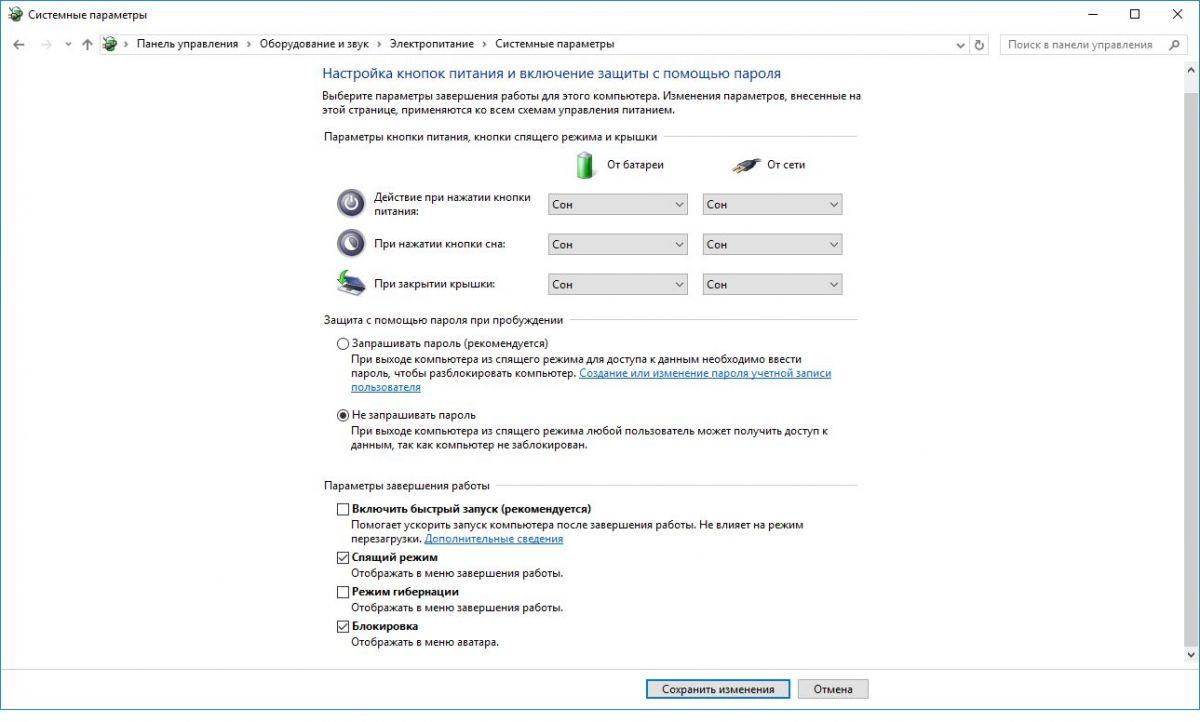 Быстрый запуск Windows 8 и 10 необходимо отключить перед параллельной установкой Ubuntu