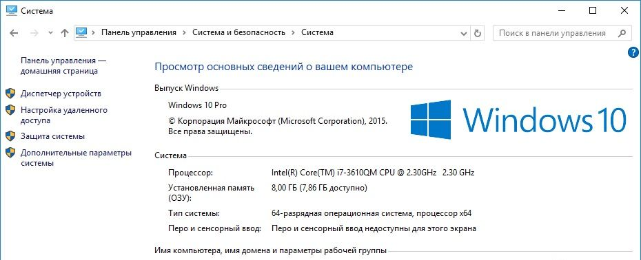 Через Панель управления можно узнать, какая версия Windows установлена на вашем компьютере — 32-разрядная или 64-разрядная