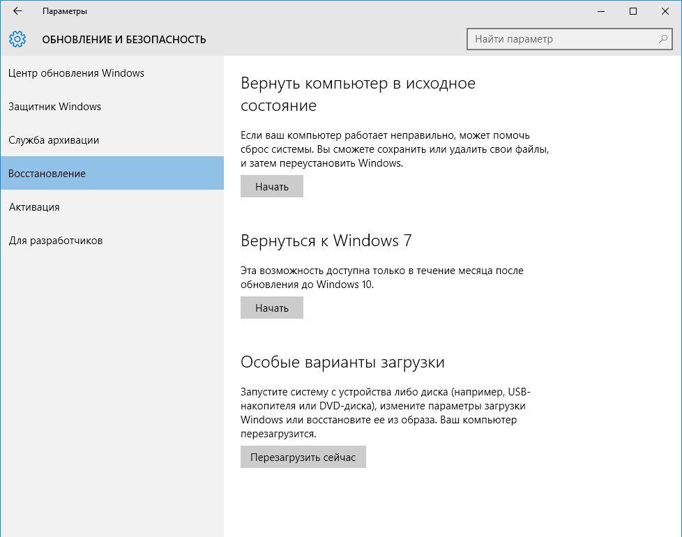 Вперед и снова назад.Самый удобный способ перейти на Windows 10 предлагает утилита GWX Tool, проверяющая, среди прочего, ПК на совместимость. Другое достоинство: при обновлении с помощью этой программы в течение 30 дней можно вернуться на прежнюю версию