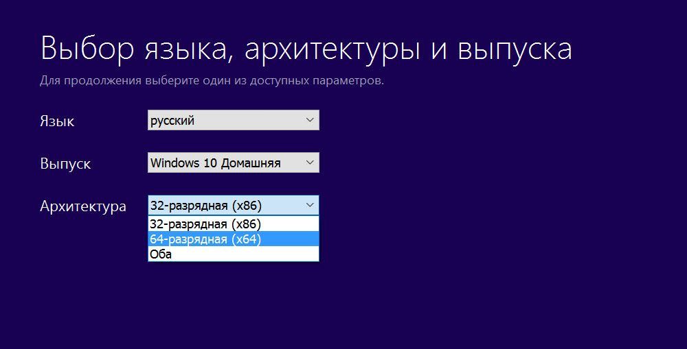 Профессиональное обновление.Установочный носитель с Windows 10 позволяет перейти с 32-битной на 64-разрядную архитектуру. Установку при этом необходимо выполнить в тот же раздел, который у всех может быть разным