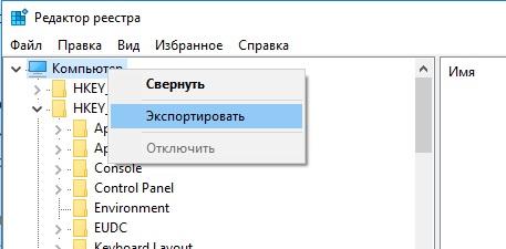 Резервное копирование реестра.После экспортирования данных укажите путь для сохранения резервной копии
