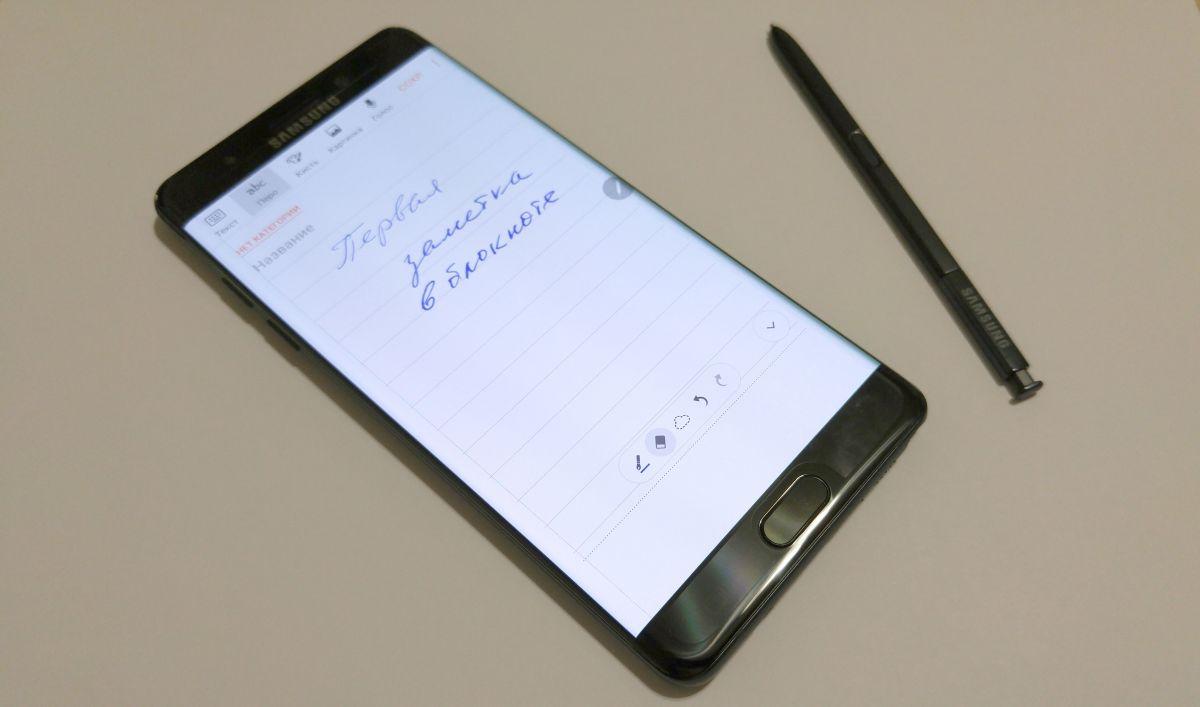 Samsung Galaxy Note 7: S-Pen, помимо прочего, имеет функцию создания заметок на заблокированном экране.