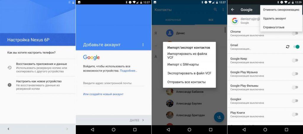 Чтобы настроить Android без аккаунта Google, не переносите никаких данных и пропустите этап указания почтового ящика . Прежде чем удалить существующую учетную запись из Android, сохраните всю свою информацию.