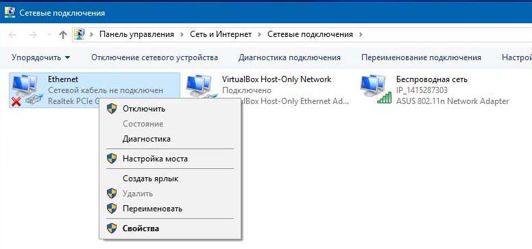 Если Ethernet-соединение не работает или работает слишком медленно, проверьте, подключен ли адаптер и правильно ли он сконфигурирован