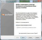 Мастер резервирования базы данных фотоархива по шагам поможет сохранить ее в файл на внутренний или внешний носитель