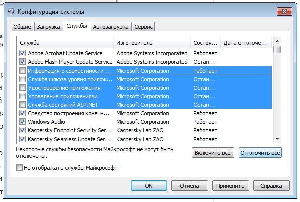 Решить проблемы загрузки.Если Windows отказывается работать, вам поможет отключение и повторное подключение некоторых служб