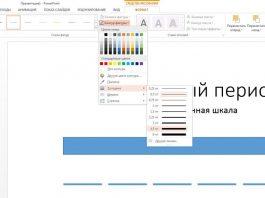 Вставить шкалу времени.Шкалу времени в презентации можно отформатировать, изменив цвет или дизайн линии