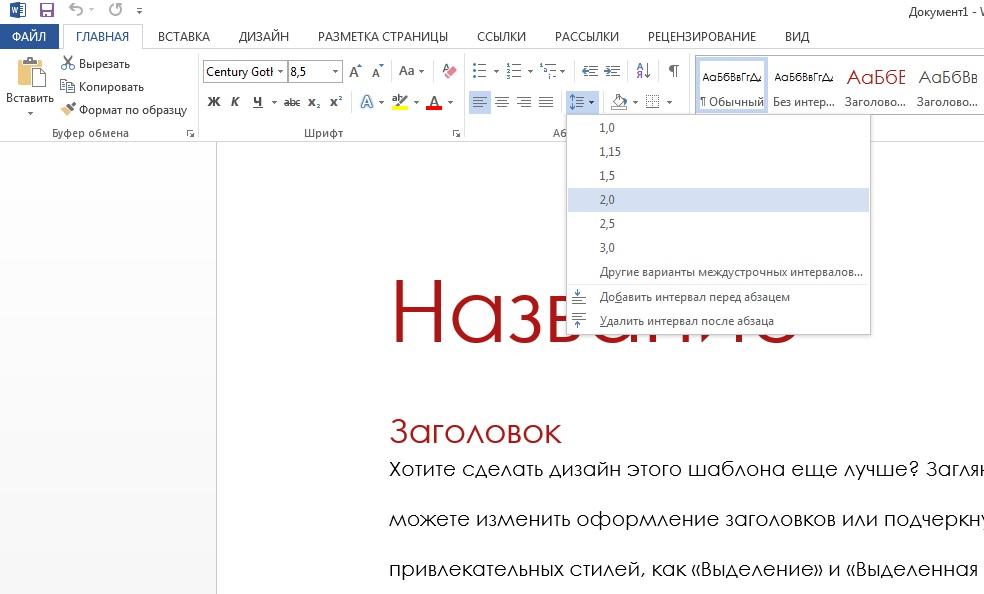 Изменить межстрочный интервал.В текстовом редакторе Word вы можете изменить межстрочный интервал и установить пользовательское значение