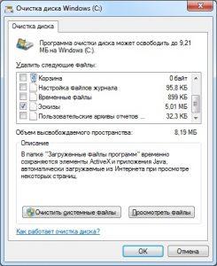 Удаление ненужных резервных копий.«Очистка файлов обновлений Windows» поможет вам освободить место на диске, удалив резервные копии