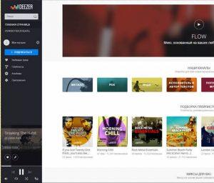 Deezer один из самых дружелюбных к новым пользователям, и позволяет сразу начать прослушивание любимых треков