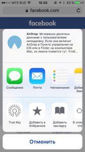 iphone_truekey