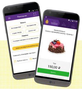 Без NFC.Приложение PayQR позволяет пользователю оплачивать покупки в сетевых и офлайн-магазинах привязанной пластиковой картой не по NFC, а QR-коду