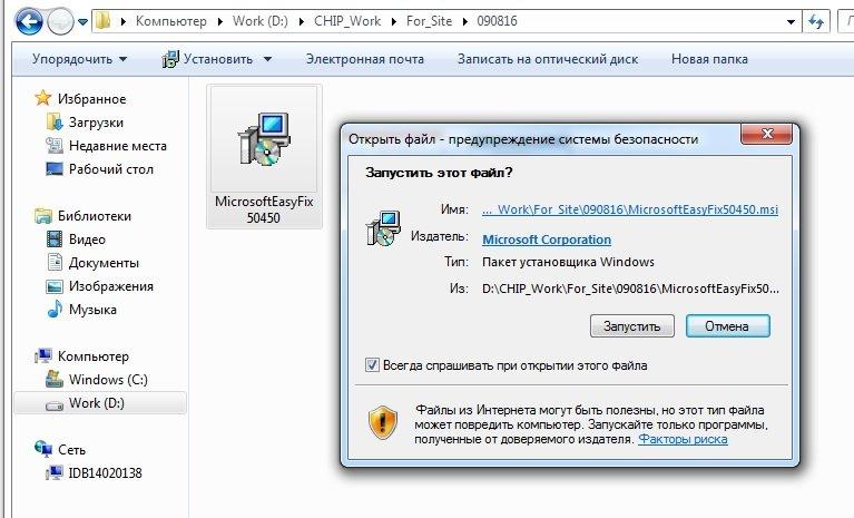 Прекращена работа программы Microsoft Office Word