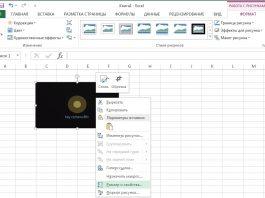 Добавление изображений в Excel.Для вставленного изображения Excel предлагает различные варианты форматирования
