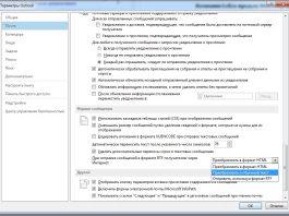 Устранение winmail.dat.В формате «Обычный текст» Outlook будет отправлять вам письма без лишнего вложения winmail.dat