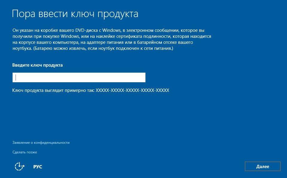 Установка Windows 10 без ключа.Перед покупкой существует возможность попробовать работу Windows 10 при помощи общего ключа