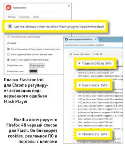 Защищаемся от взлома: устраняем уязвимости в Windows и браузерах