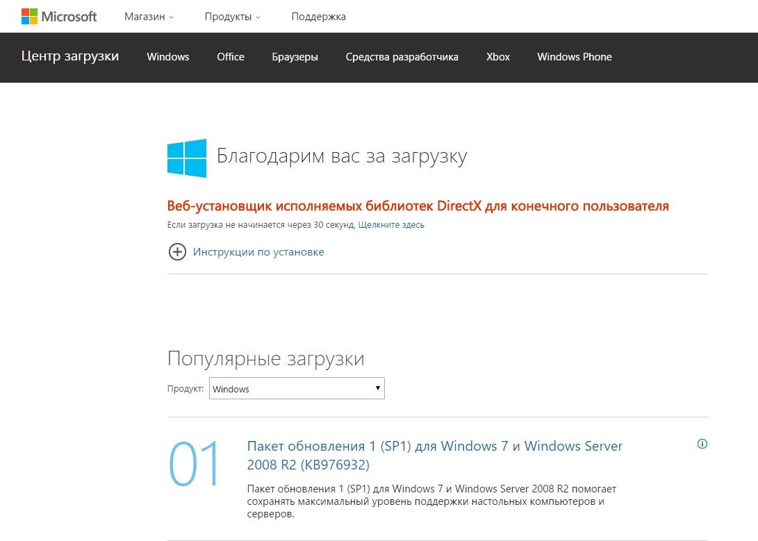Переустановка DirectX.Веб-установщик DirectX обеспечивает систему исправной версией DirectX, которая запускает все игры