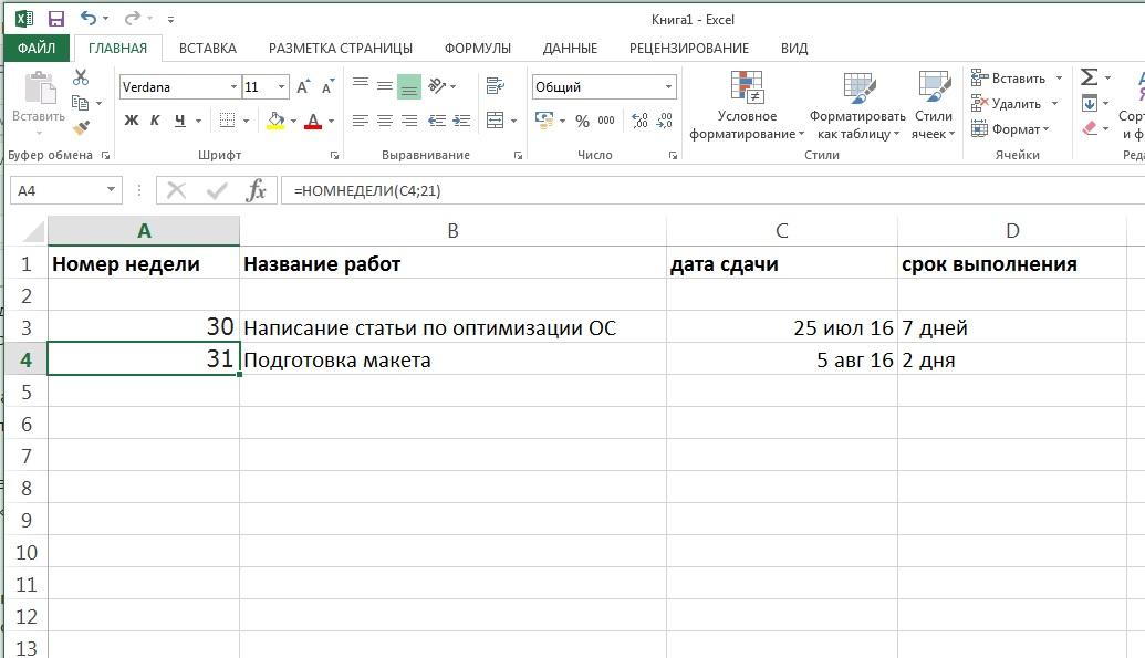 Определите номер недели для заданной даты.В помощью простой функции Excel Вы всегда можете узнать номер недели для заданной даты