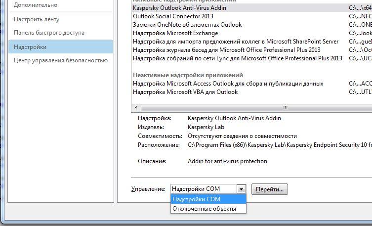 Стабилизация Outlook.Деактивация надстроек может помочь положить конец сбоям Outlook при печати