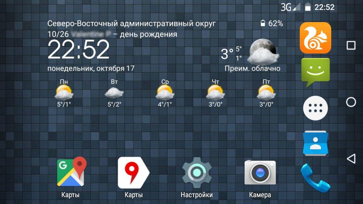 screenshot_20161017-225211