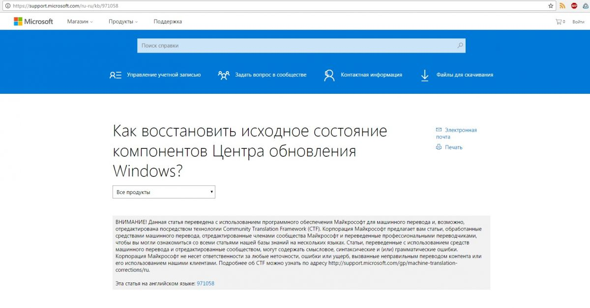 Восстановление функции обновления Windows. Если Windows отказывается обновляться, предоставьте восстановительные работы инструментам от Microsoft