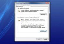 Больше свободного места. Средство очистки диска уменьшает пространство, занимаемое Windows, путем удаления ненужных файлов и точек восстановления