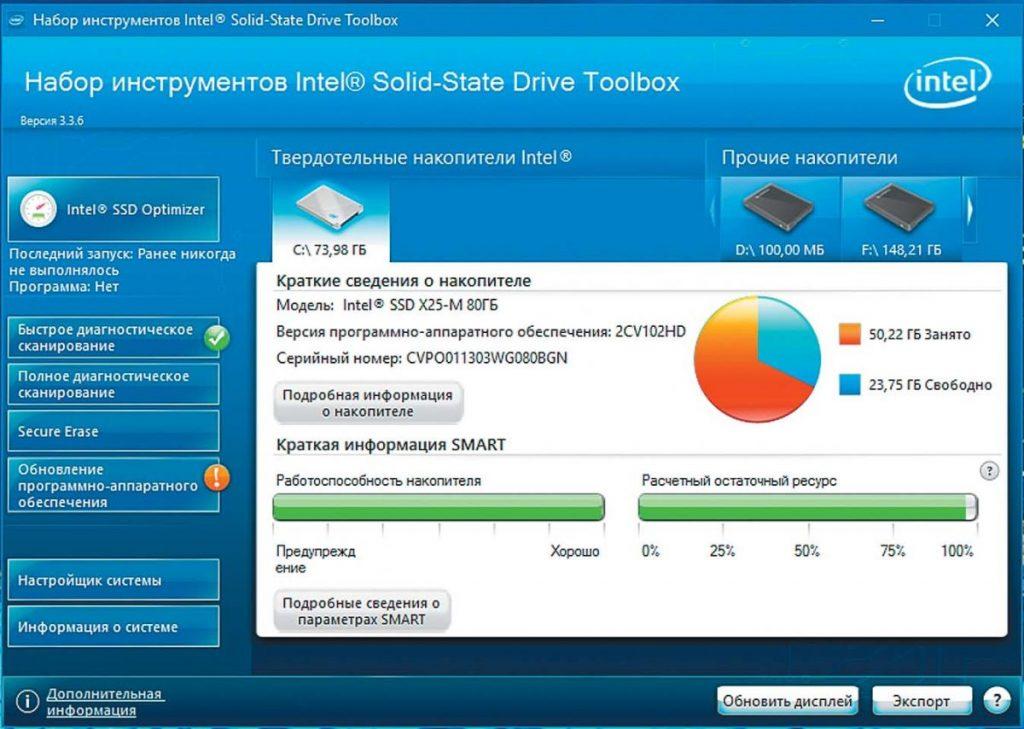 Инструменты от производителя для твердотельных накопителей Многие производители твердотельных дисков предлагают ПО, которое анализирует состояние как SATA, так и NVMe-накопителей. Например, у Intel программа называется Solid State Drive Toolbox