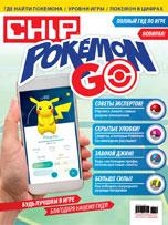 Спецвыпуск журнала Chip по игре Pokémon Go