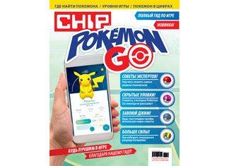 Спецвыпуск Chip по игре Pokemon Go