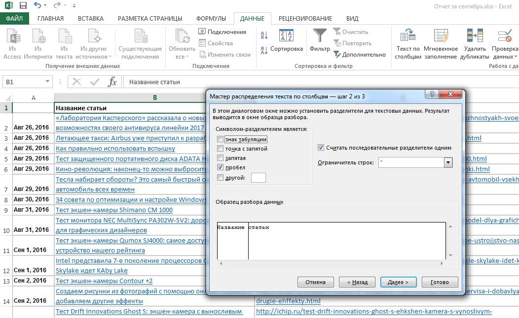 Как в Excel разнести данные из одной ячейки по нескольким столбцам