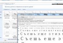 Установка новых шрифтов.Перед установкой можно подробнее рассмотреть шрифт с помощью предварительного просмотра