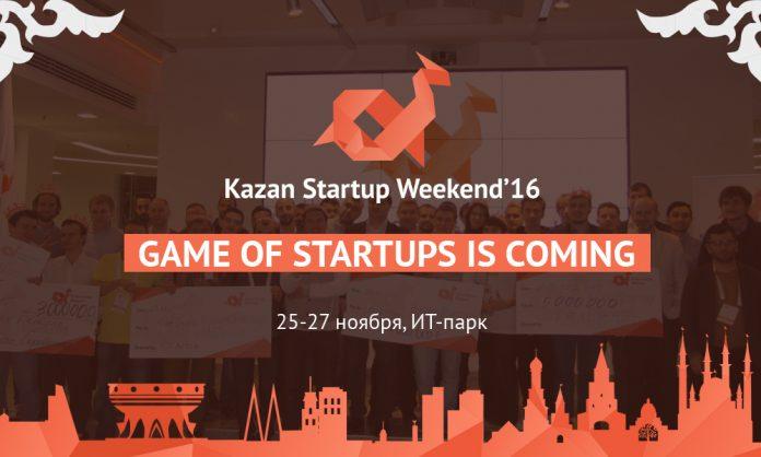 С 25 по 27 ноября в Казани состоится уикенд стартапов Kazan Startup Weekend