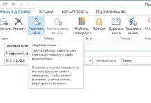 Протокол звонка в Outlook.В дневнике Outlook можно легко и быстро запротоколировать телефонный звонок
