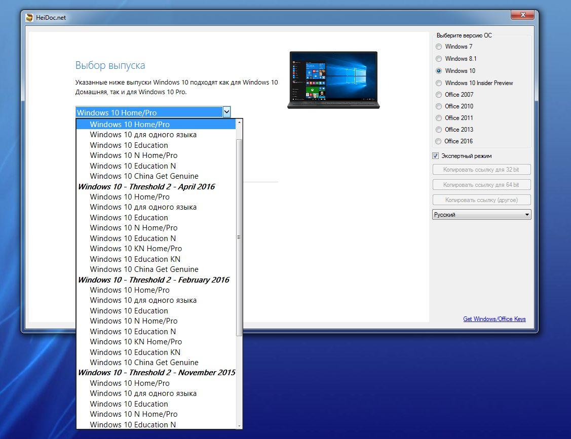 Загрузка образа Windows.Файл ISO с Windows 10 служит основной диска для восстановления. Бесплатная утилита Win10 PE SE создаст из этого образа компактную аварийную Windows