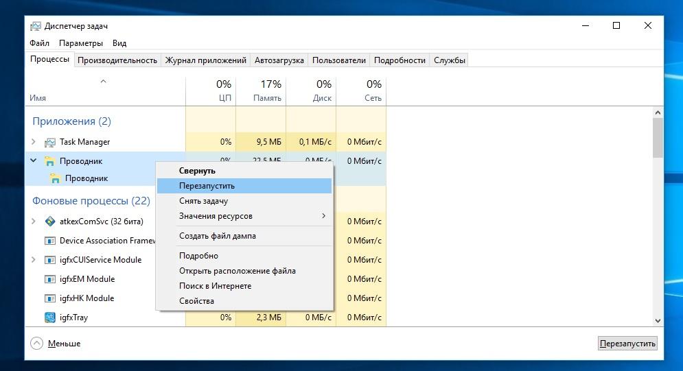 Как заставить меню «Пуск» снова работать.Перезагрузка Проводника Windows в Диспетчере задач может вернуть неработающее меню «Пуск» к жизни