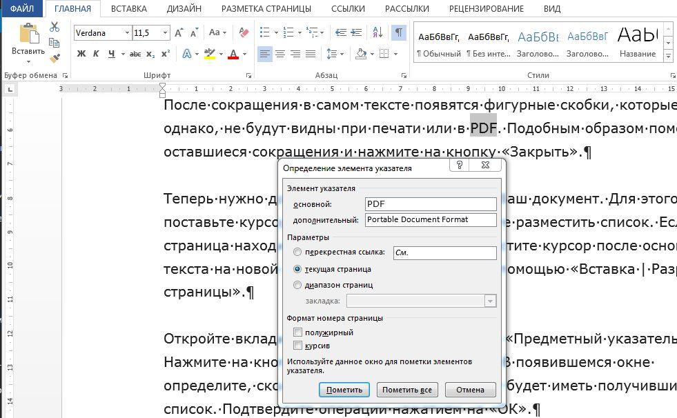 Как создать словарь сокращений в документе Word CHIP Россия