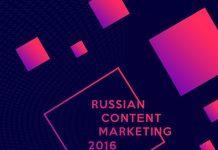 Russian Content Marketing 2016