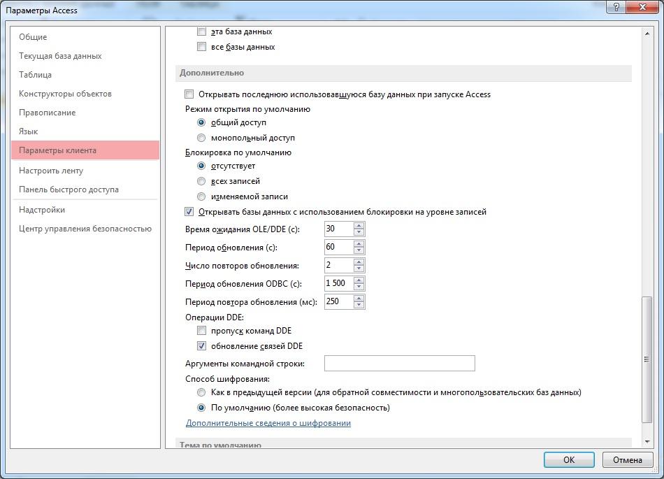 Ускорьте обновление форм в MS Access.В MS Access вы можете самостоятельно определять частоту обновлений данных в формах